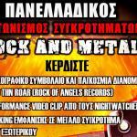ΠΑΝΕΛΛΑΔΙΚΟΣ ΔΙΑΓΩΣΜΟΣ ΣΥΓΚΡΟΤΗΜΑΤΩΝ ROCK & METAL