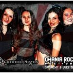 CHANIA ROCK FESTIVAL: ΝΕΑ ΠΡΟΣΘΗΚΗ ΣΤΟ LINEUP